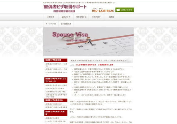 湊行政書士事務所のホームページ