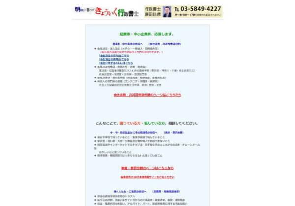 藤田教育行政書士事務所のホームページ