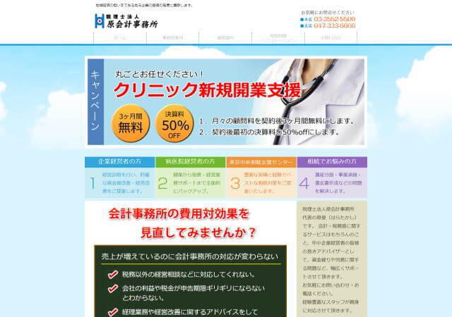 税理士法人 原会計事務所(東京都中央区)