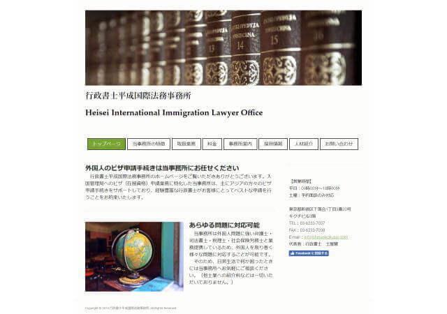 行政書士平成国際法務事務所のホームページ