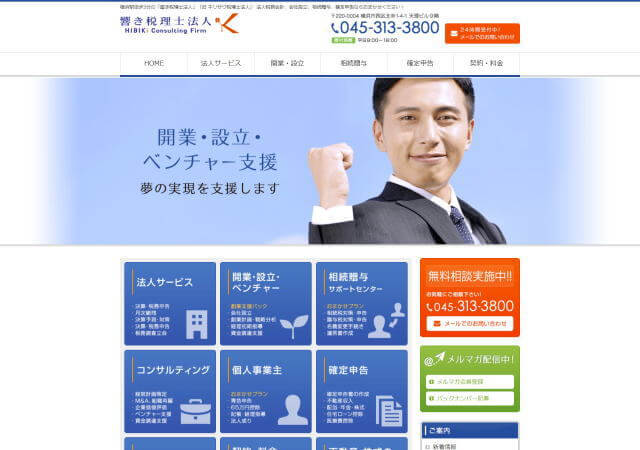 響き 税理士法人のホームページ