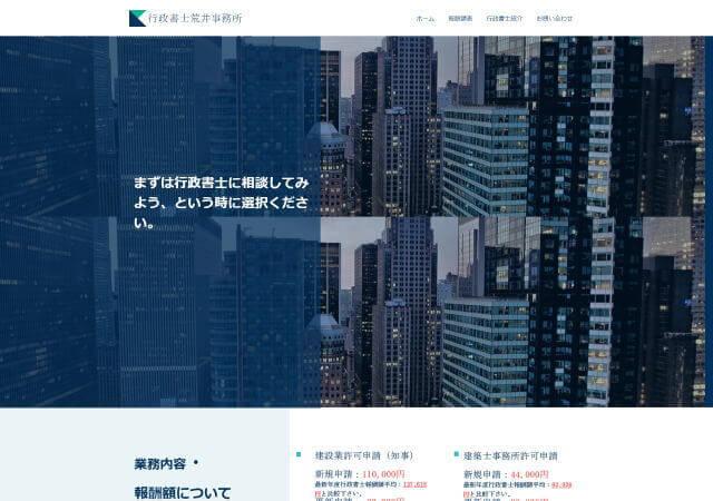 行政書士荒井事務所のホームページ
