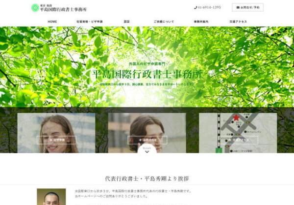 平島国際行政書士事務所のホームページ