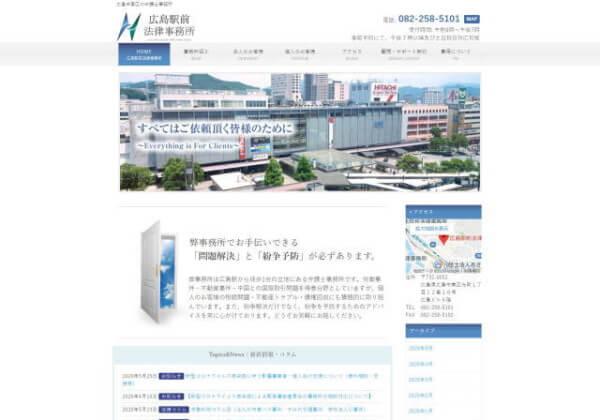 広島駅前法律事務所のホームページ