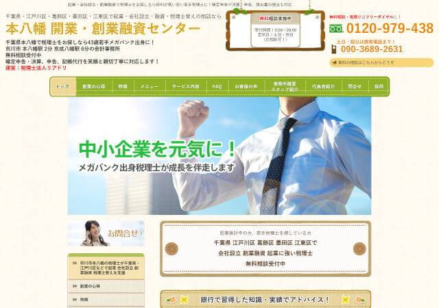 細川経営経理事務所のホームページ