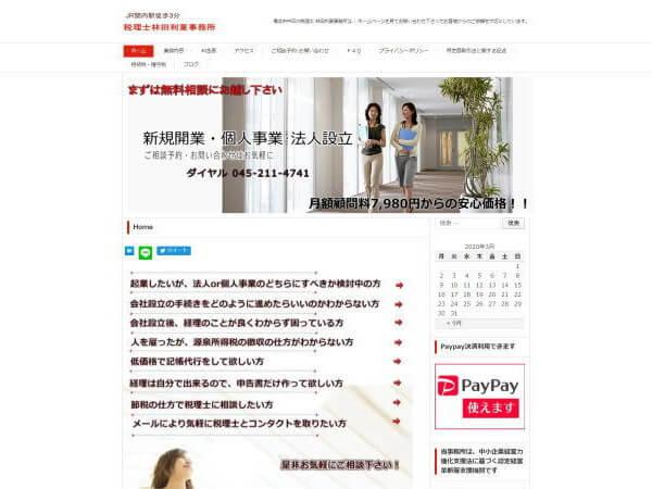 税理士 林田利夏事務所のホームページ