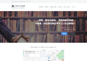 石巻幹子会計事務所のホームページ