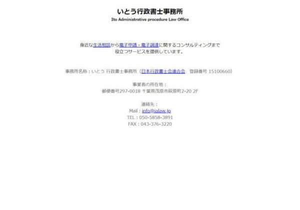 いとう行政書士事務所のホームページ