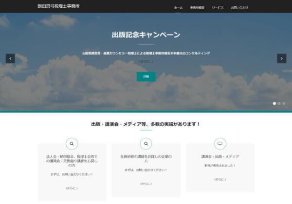 飯田真弓税理士事務所のホームページ