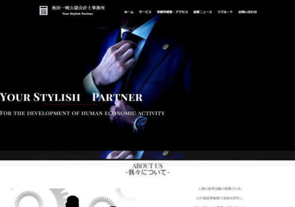池田一暁公認会計士事務所のホームページ