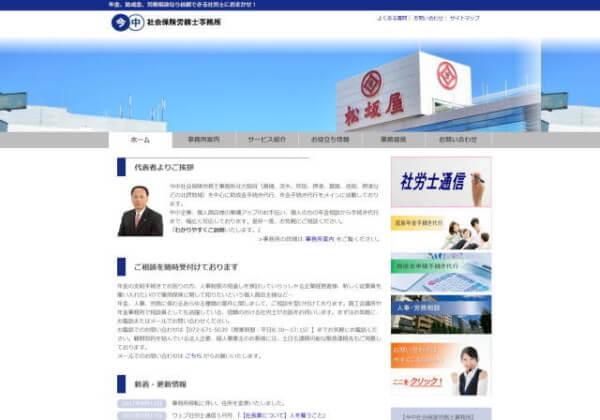 今中社会保険労務士事務所のホームページ