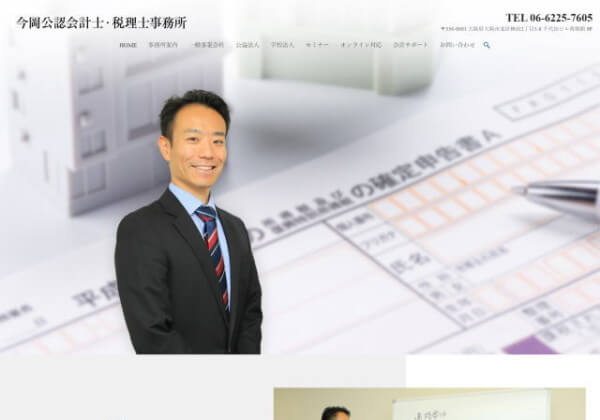 今岡公認会計士・税理士事務所のホームページ
