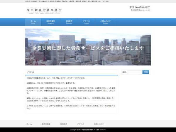 今里総合労務事務所のホームページ