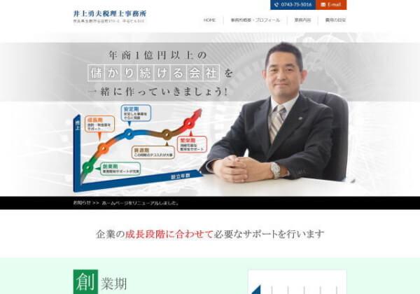 井上勇夫税理士事務所のホームページ