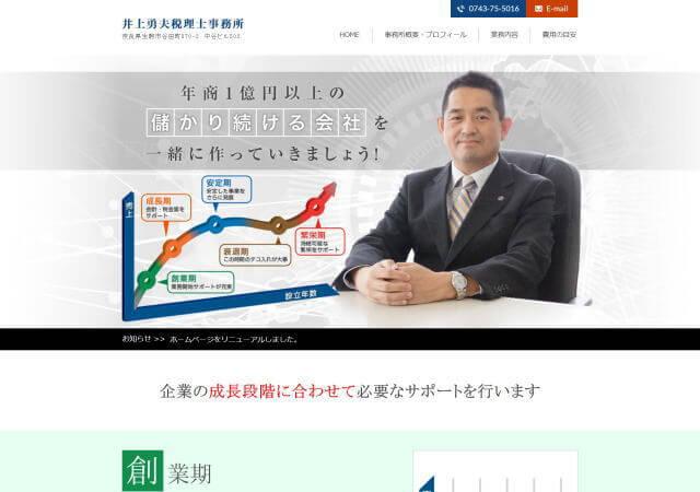井上勇夫税理士事務所(奈良県生駒市)