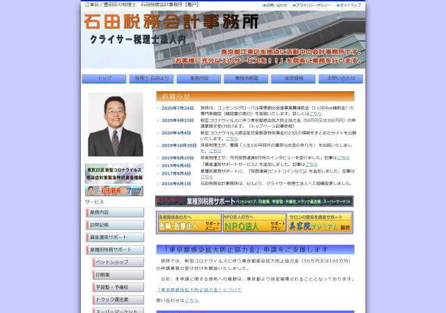 石田税務会計事務所のホームページ