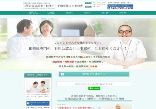 石川公認会計士・税理士・不動産鑑定士事務所のホームページ