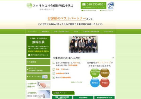 フェリタス 社会保険労務士法人のホームページ