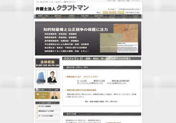 弁護士法人 クラフトマンのホームページ