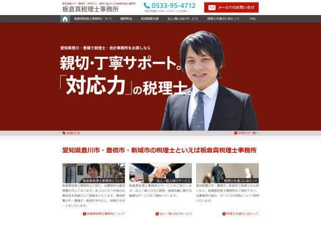板倉真税理士事務所のホームページ