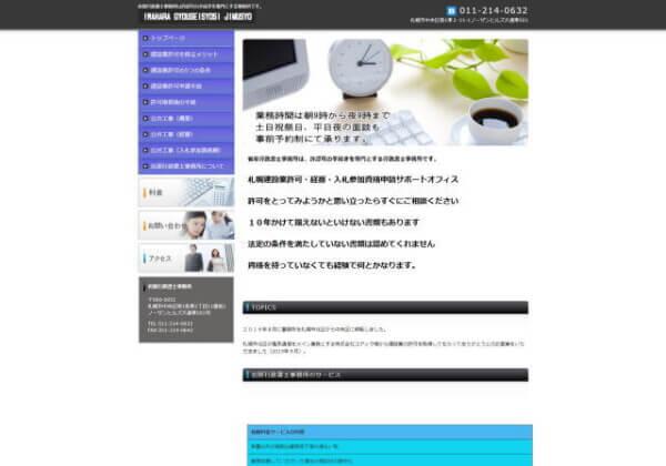 岩原行政書士事務所のホームページ