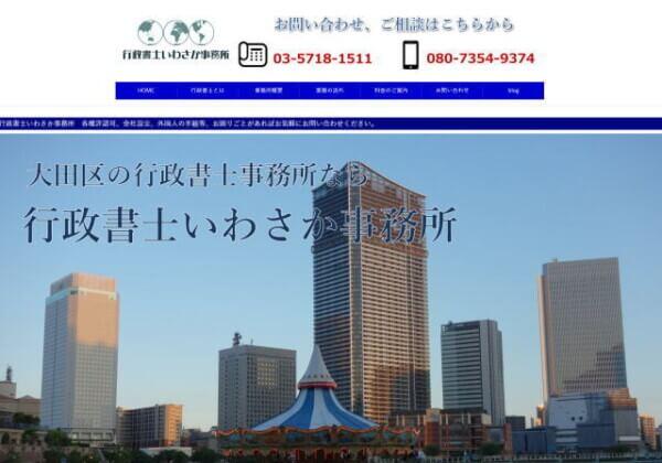 行政書士いわさか事務所のホームページ