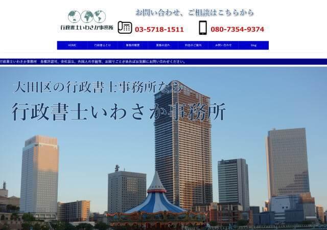 行政書士いわさか事務所(東京都大田区)