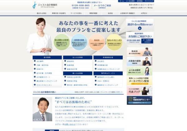 ジャスト会計事務所のホームページ