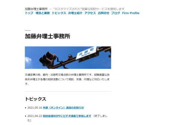 加藤弁理士事務所のホームページ