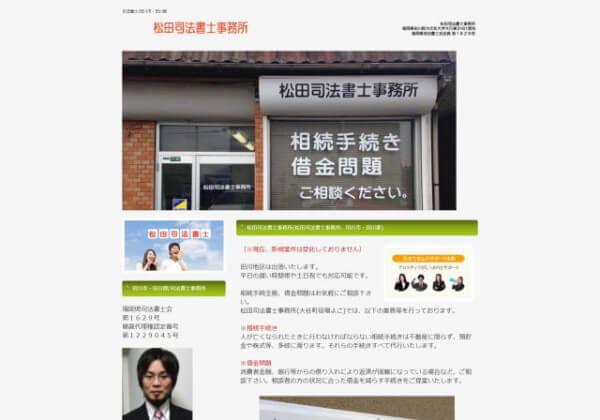 松田司法書士事務所のホームページ
