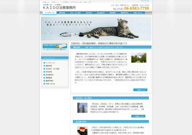 司法書士法人・行政書士 KAIDO法務事務所のホームページ