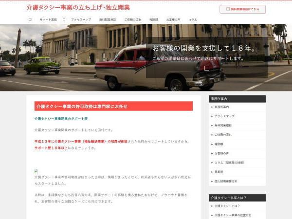 田村行政書士事務所のホームページ