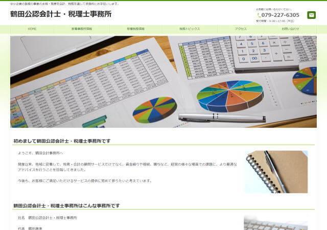 鶴田公認会計士・税理士事務所のホームページ
