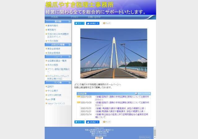 橋爪やすき税理士事務所のホームページ