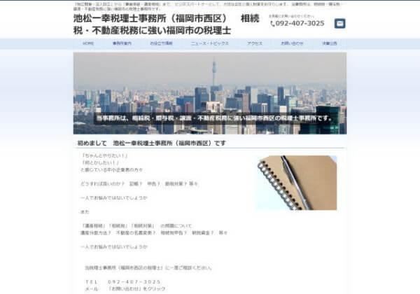 池松一幸税理士事務所のホームページ