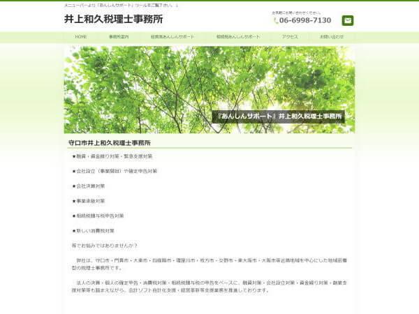 井上和久税理士事務所のホームページ