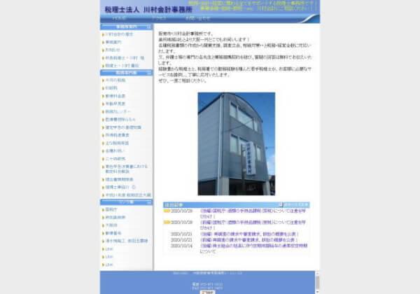 税理士法人 川村会計事務所のホームページ