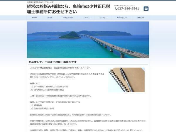小林正巳税理士事務所のホームページ