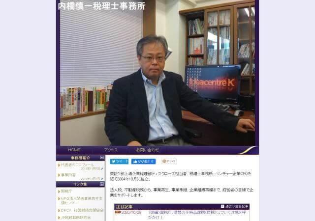 内橋慎一税理士事務所のホームページ