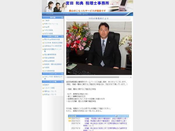 宮田和典税理士事務所のホームページ