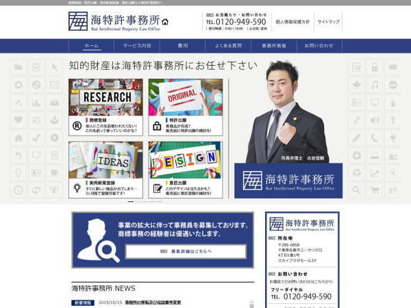 海特許事務所のホームページ