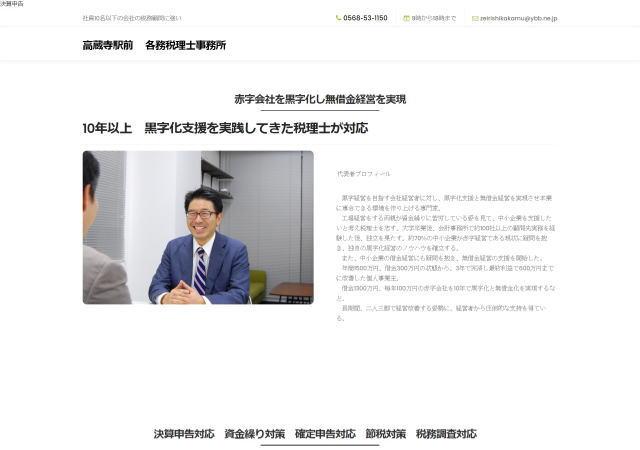 各務税理士事務所のホームページ
