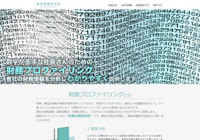 経営管理研究所のホームページ