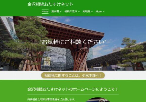 行政書士 扇谷秀則事務所のホームページ