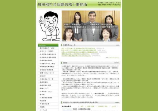 神田勉社会保険労務士・行政書士事務所のホームページ