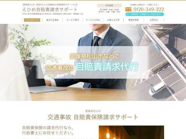 サポートプラス菅崎行政書士事務所のホームページ