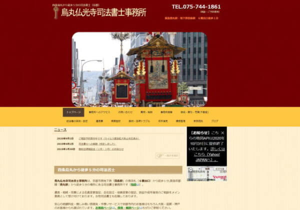 烏丸仏光寺司法書士事務所のホームページ