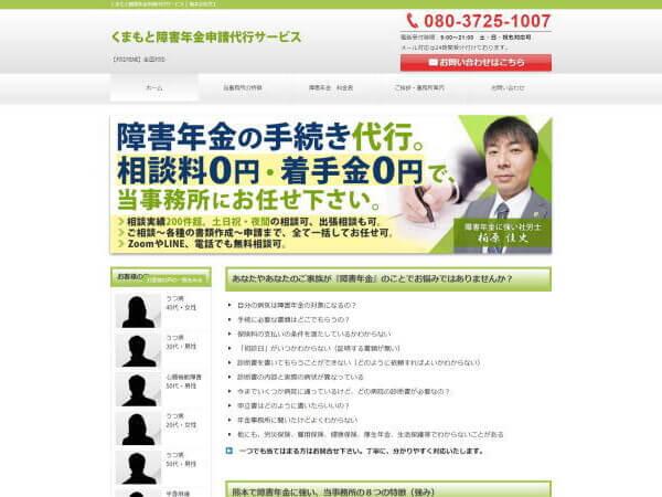 社会保険労務士法人 東京労務グループのホームページ