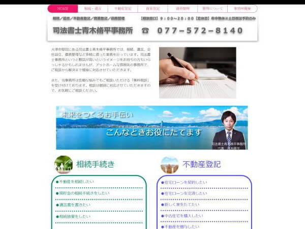 司法書士青木脩平事務所のホームページ