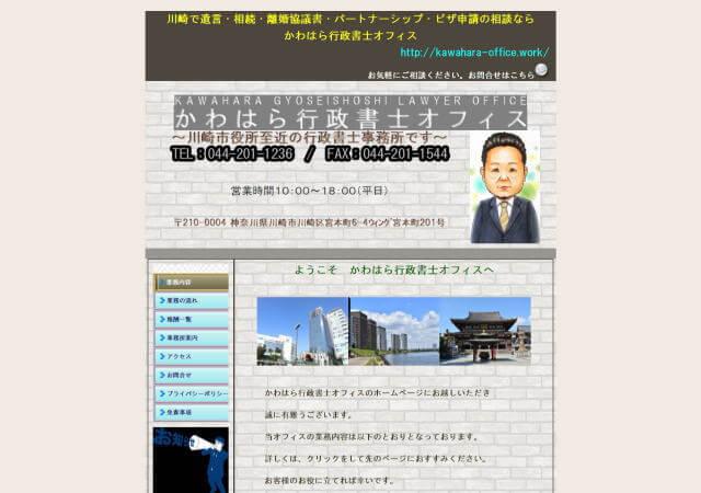 かわはら行政書士オフィスのホームページ